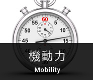 機動力Mobility