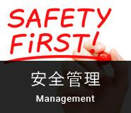 安全管理Management