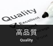 高品質Quality