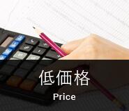 低価格Price